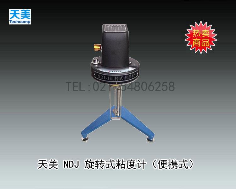 天美NDJ-1旋转式粘度计(便携式) 上海天美天平仪器有限公司 市场价3800元