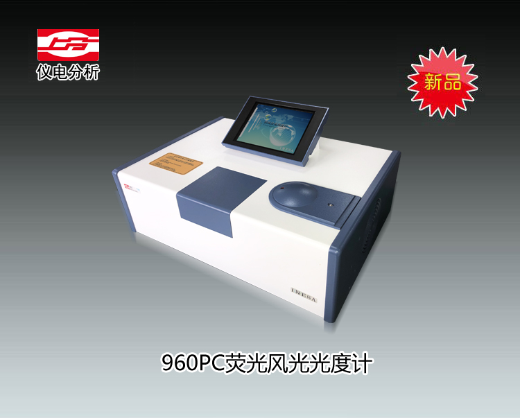 960PC荧光分光光度计 上海仪电分析仪器有限公司  市场价64800元