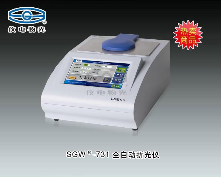 SGW®-731 全自动折光仪 上海仪电物理光学仪器有限公司 市场价29800元