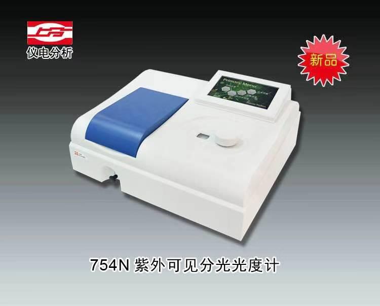 754N紫外可见分光光度计 上海仪电分析仪器有限公司 市场价11800元