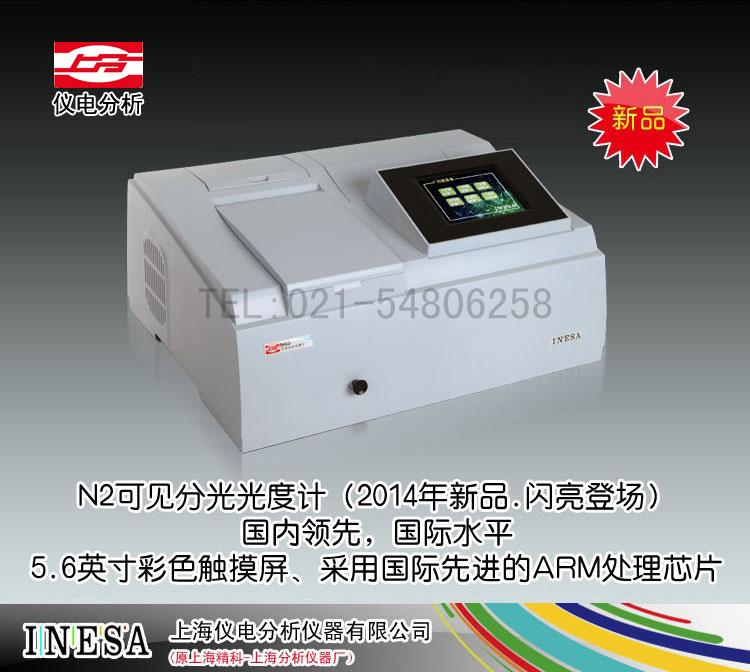 N2可见分光光度计 上海仪电分析仪器有限公司 报价7300元