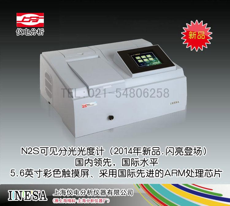 N2S可见分光光度计 上海仪电分析仪器有限公司 报价8500元