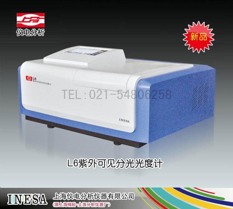 L3可见分光光度计 上海仪电分析仪器有限公司 市场价9980元
