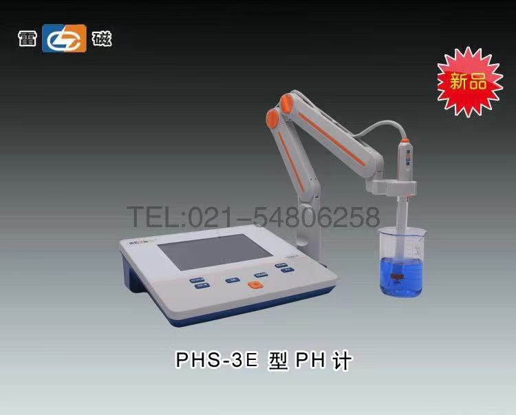 PHS-3E型精密PH计 上海仪电科学仪器股份有限公司 市场价2600元