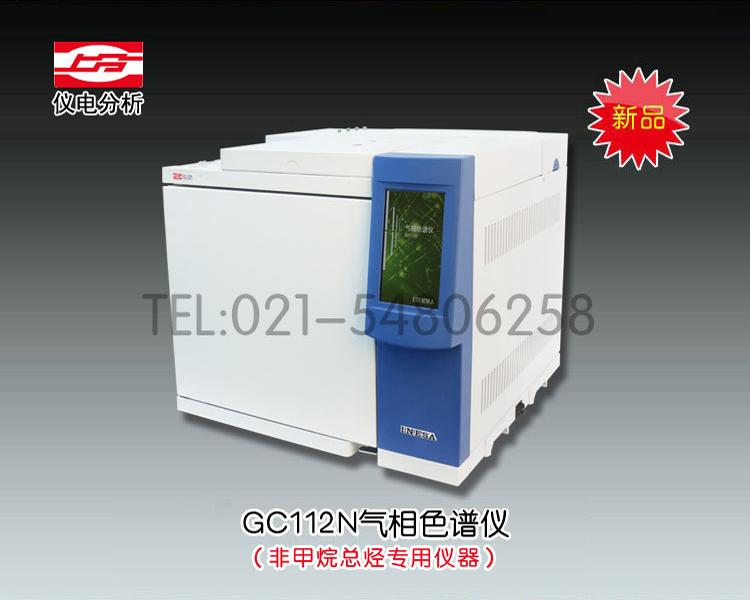 GC112N气相色谱仪(非甲烷总烃专用)<font color=#fe0000>新品</font> 上海仪电分析仪器有限公司 报价53200元