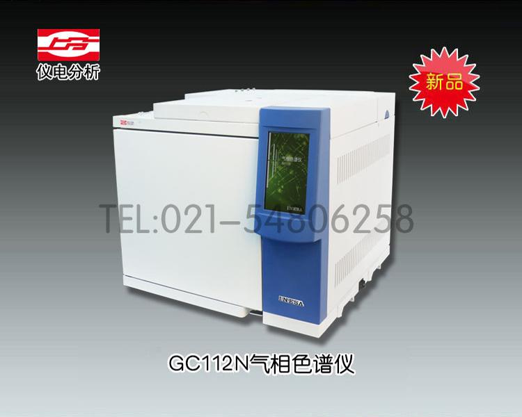 GC112N<font color=#fe0000>气相色谱仪</font>(火热促销)上海仪电分析仪器有限公司  报价41000元