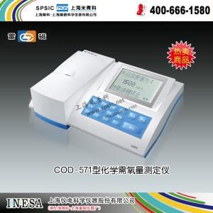 COD-571型化学需氧量分析仪 上海仪电科学仪器股份有限公司 市场价10600元