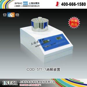 COD-571-1型消解装置 上海仪电科学仪器股份有限公司 市场价4800元