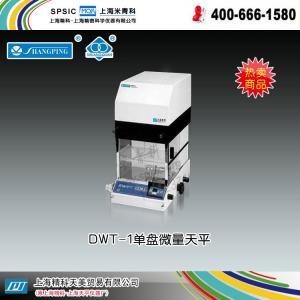 DWT-1单盘微量天平(已停产) 上海精科天美贸易有限公司 市场价9750元