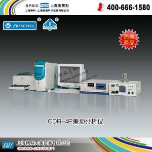 CDR-4P差动分析仪 上海精科天美贸易有限公司 市场报价:86000元