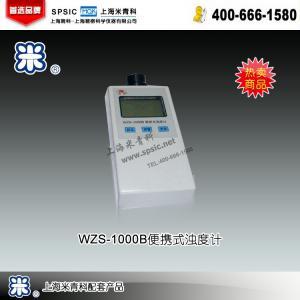WZS-1000B便携式浊度计 市场价3200元