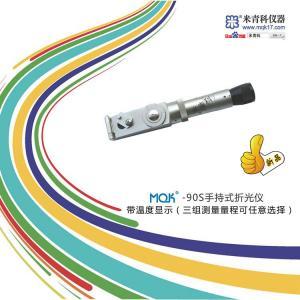 MQK-90S手持式折光仪/手持式糖度计/手持式糖量计 上海米青科 市场价格1980元