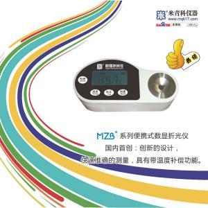 MZB-35便携式数显折光仪/便携式糖量仪/便携式糖度计 上海米青科 市场价格:1880元
