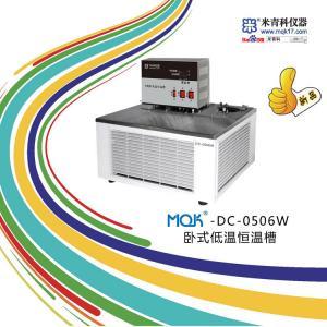 粘度计专用款MQK-DC-0506W卧式低温恒温槽 上海米青科 市场价7100元