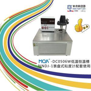 MQK-NDJ-1旋转粘度计与MQK-DC-0506W卧式低温恒温槽联用 测量更加精准 市场价10900元