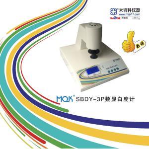 MQK-SBDY-3P型数显白度计 亚博体育yabo88米青科 市场价5500元