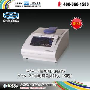 WYA-ZT自动阿贝折射仪(恒温)上海仪电物理光学仪器有限公司 市场价58000元