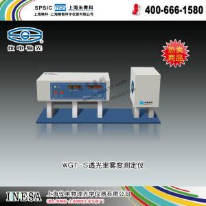 WGT-S透光率雾度测定仪(热销产品) 上海精科 上海物理光学仪器厂 市场价25000元