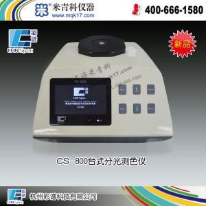 CS-800台式分光测色仪 上海米青科配套仪器 市场价53500元