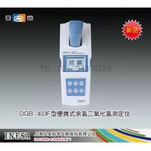 DGB-403F型便携式余氯二氧化氯测定仪(<font color=#fe0000>新品推荐</font>), 上海仪电科学仪器股份有限公司 市场价3400元