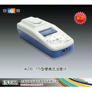 WZB-175型便携式浊度计(<font color=#fe0000>新品推荐</font>) 上海仪电科学仪器股份有限公司 市场价5200元