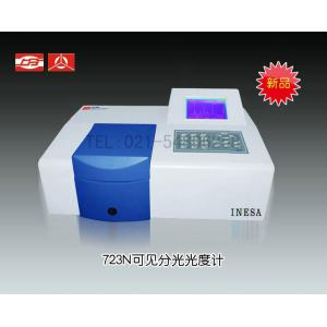 723N可见分光光度计 上海仪电分析仪器有限公司  市场价8500元