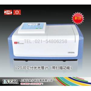 L2S可见分光光度计 带扫描功能 上海仪电分析仪器有限公司  市场价9800元