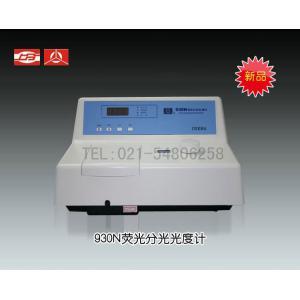 930N<font color=#fe0000>荧光分光光度计</font>(经典款) 上海仪电分析仪器有限公司  报价20800元