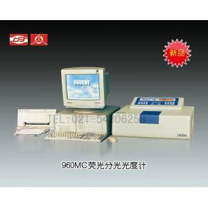960MC荧光分光光度计 上海仪电分析仪器有限公司  市场价38800元