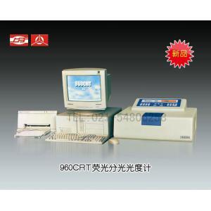 960CRT荧光分光光度计 上海仪电分析仪器有限公司  市场价64800元