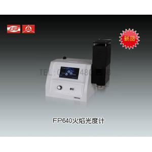 FP640<font color=#fe0000>火焰光度计</font>(经典款) 上海仪电分析仪器有限公司  报价8200元