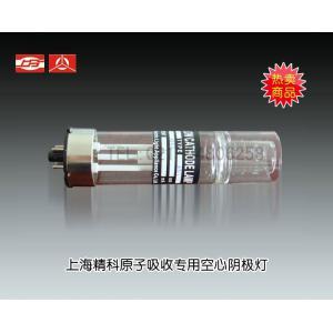 原厂配件 原子吸收专用空心阴极灯 上海仪电分析仪器有限公司  市场价350元