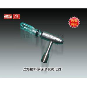 原厂配件 原子吸收专用雾化器 上海仪电分析仪器有限公司  市场价500元