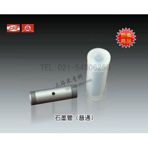 原子吸收分光光度计专用石墨管(普通) 上海仪电分析仪器有限公司  市场价160元