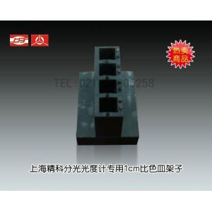 1CM可见分光光度计比色皿架 上海仪电分析仪器有限公司  市场价200元