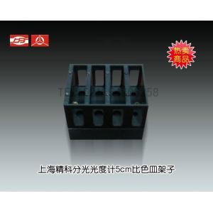 3CM可见分光光度计比色皿架 上海仪电分析仪器有限公司  市场价200元
