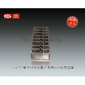 UV757紫外分光光度计专用5CM比色皿架 上海仪电分析仪器有限公司  市场价1000元