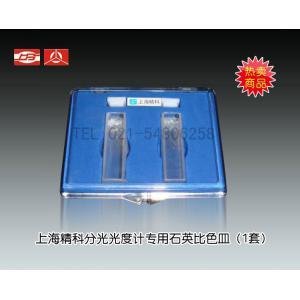 0.5CM可见分光光度计石英比色皿 上海仪电分析仪器有限公司  市场价280元