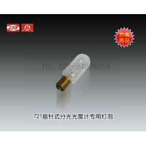 721指针式分光光度计专用灯泡 上海仪电分析仪器有限公司  市场价30元