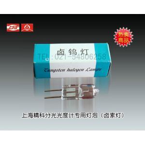 721分光光度计专用灯泡 上海仪电分析仪器有限公司  市场价30元