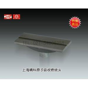 原厂配件-上海精科 3510F原子吸收燃烧头 上海仪电分析仪器有限公司  市场价2800元