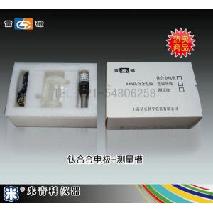 钛合金电极+电导测量糟 上海仪电科学仪器股份有限公司 市场价850元