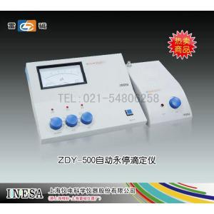 ZDY-500型自动永停滴定仪 上海仪电科学仪器股份有限公司 <font color=#fe0000> 价格请来电咨询:400-666-1580</font>