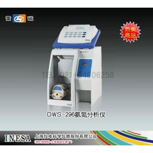 DWS-296氨氮分析仪 上海仪电科学仪器股份有限公司 市场价11800元