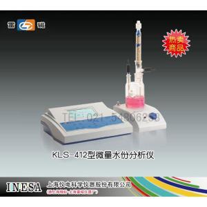 KLS-412型微量水份分析仪 上海仪电科学仪器股份有限公司 市场价12800元