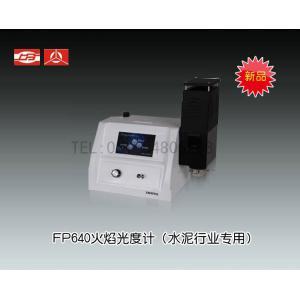 FP640火焰光度计(水泥行业专用) 上海仪电分析仪器有限公司 市场价9000元