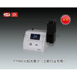 FP640火焰光度计(土肥行业专用) 上海仪电分析仪器有限公司 市场价9000元