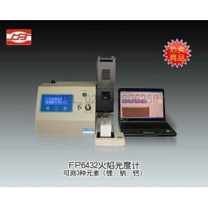 FP6432火焰光度计(三元素) 上海仪电分析仪器有限公司 市场价18000元