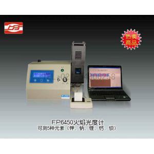FP6450火焰光度计(五元素) 上海仪电分析仪器有限公司 市场价32000元