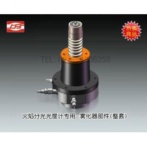 火焰分光光度计专用-雾化器部件(整套) 上海仪电分析仪器有限公司 市场价1200元
